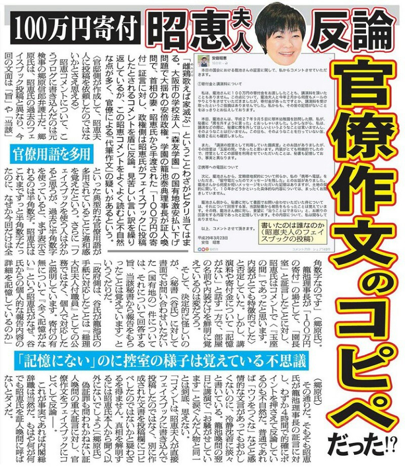 100万円寄付、安倍昭恵夫人のFB反論は官僚作文の代筆コピペだった?【記憶ない】のに控え室の様子は覚