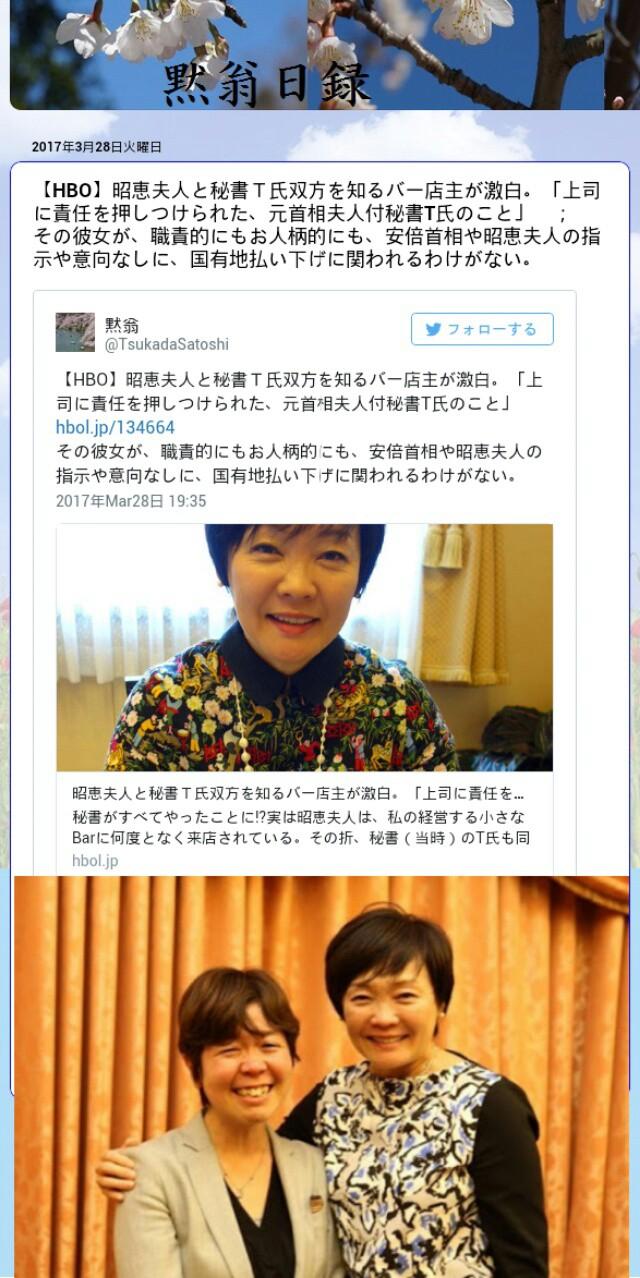 昭恵夫人付『谷査恵子氏』職責的にも人柄的にも、安倍首相や昭恵夫人の指示や意向なしに、国有地払い下げに