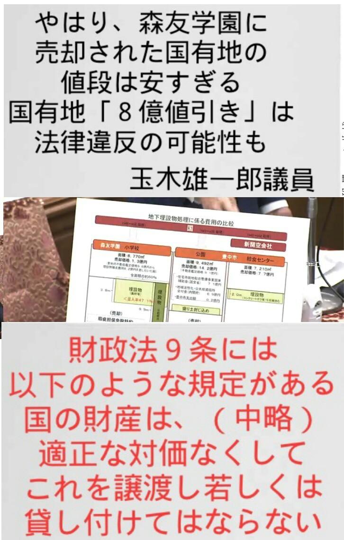 森友事件【国有地8億値引き】は法律違反の可能性も!売却された国有地の値段は安すぎる!財政法9条=国