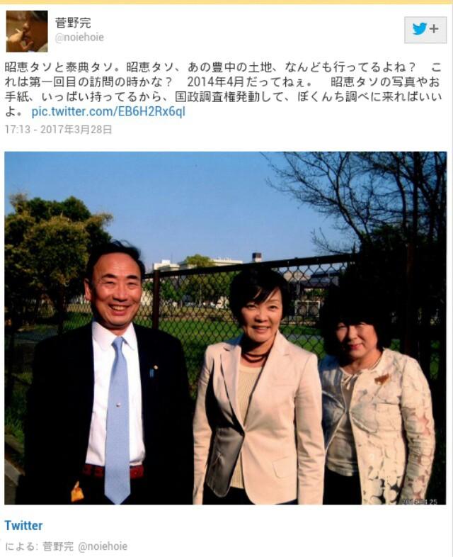 昭恵夫人と籠池理事長、あの豊中の土地、なんども行ってるよね【証拠写真】菅野完氏Twitter!昭恵タ