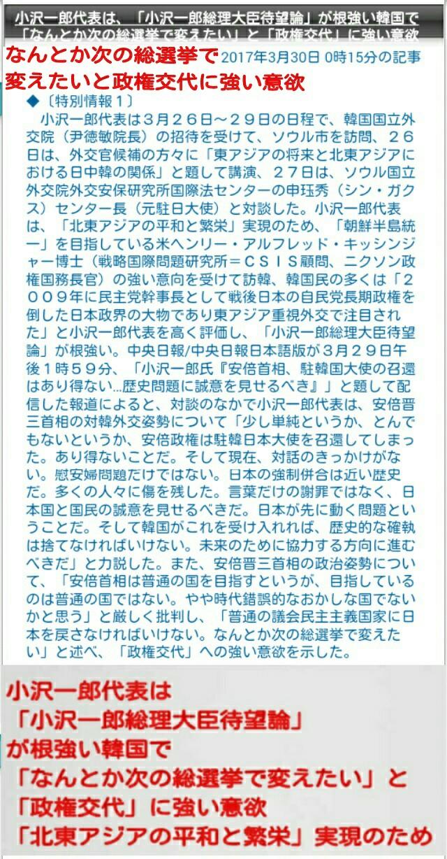 小沢一郎代表は【政権交代】に強い意欲!外交手腕に天皇陛下を戴く世界支配層は大絶賛!キッシンジャー博士