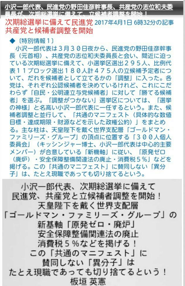 小沢一郎代表、次期総選挙に備えて民進党、共産党と立候補者調整を開始!天皇陛下を戴く世界支配層の新基軸