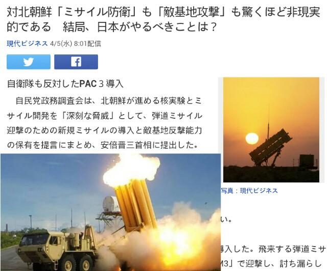 対北朝鮮【ミサイル防衛】も【基地攻撃】も驚くほど非現実的である!PAC3防衛なんて不可能