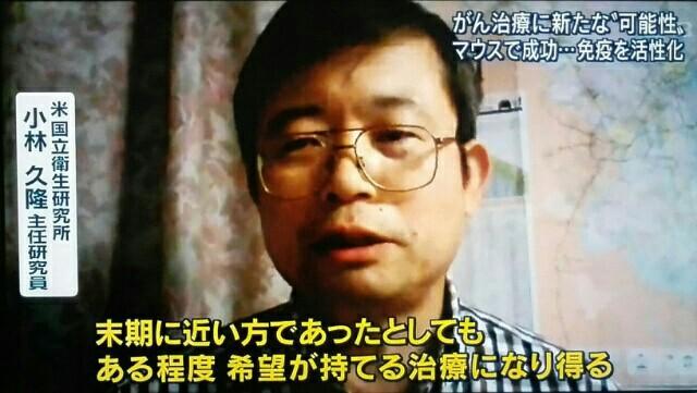 楽天・三木谷氏 、副作用なし『がん治療』の米企業の取締役会長に!近赤外線照射『光免疫療法』日本での実
