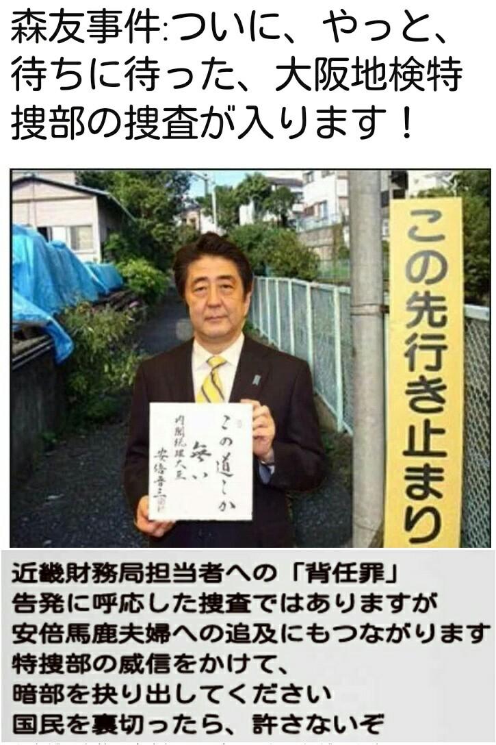 【安倍・森友事件】ついに、やっと、待ちに待った、大阪地検特捜部の捜査が入ります! 近畿財務局担当者へ