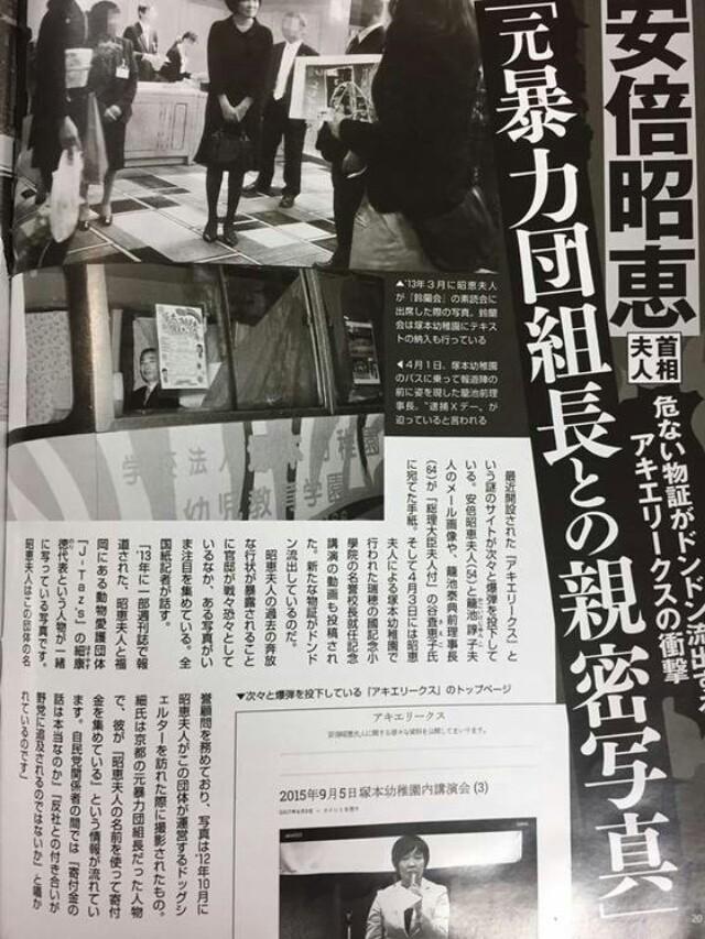 安倍御用記者・山口敬之の『レイプ被害女性』が会見で語った捜査への圧力とマスコミ批判!実名で告白【捜査