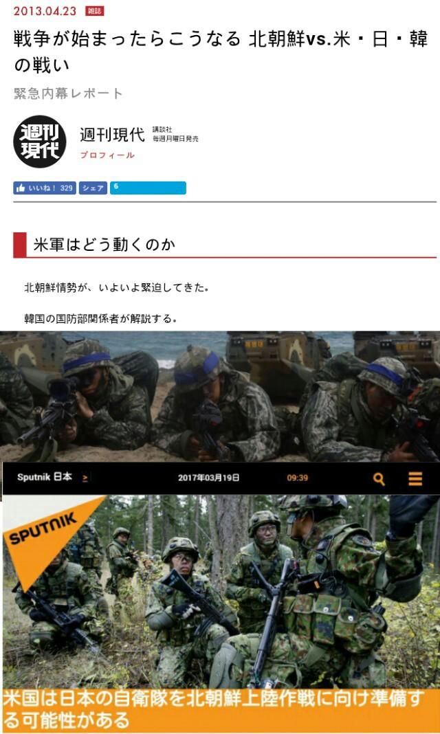 第2次北朝鮮戦争【8割の確率で勃発する】中国政府の見解!北朝鮮vs.米・日・韓の戦い!反撃で【原発が