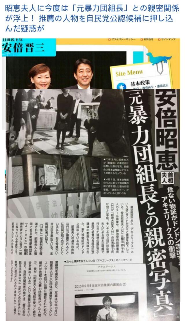 安倍昭恵夫人「元暴力団組長」との親密関係!推薦の人物を自民党公認候補に押し込んだ疑惑が!夫妻で「政治