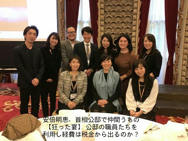 安倍明恵、首相公邸で仲間うちの【狂った宴】公邸の職員たちを利用し! 経費は私たちの税金から出るのか?