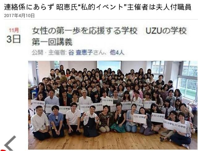 安倍明恵の【私的イベント・UZUの学校】の主催者は谷氏ら夫人付職員、連絡係にあらず!公的税金使い、権