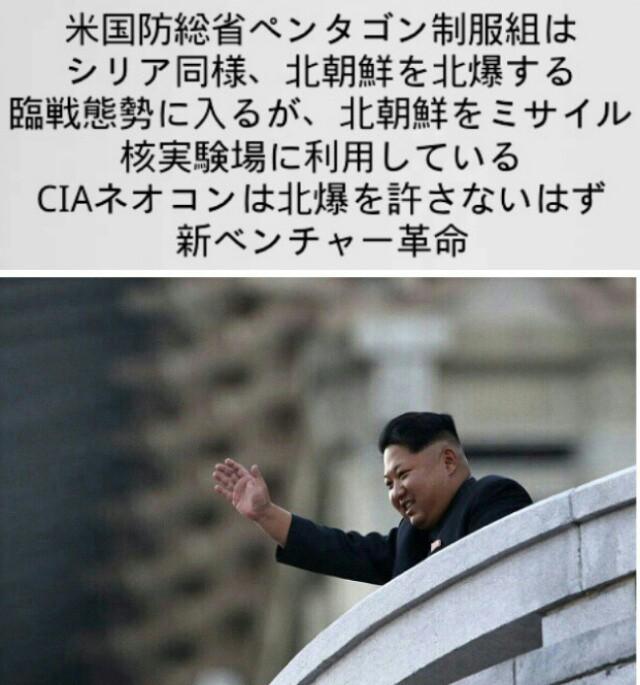 北朝鮮、米軍の先制攻撃を受けることはないだろう!旧・米国戦争屋CIAネオコンの敵役傀儡国家である限り