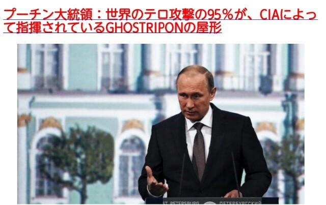 プーチン大統領、世界のテロ攻撃の95%が【CIAによって指揮されている】CIAこそが影の政府の謀略機