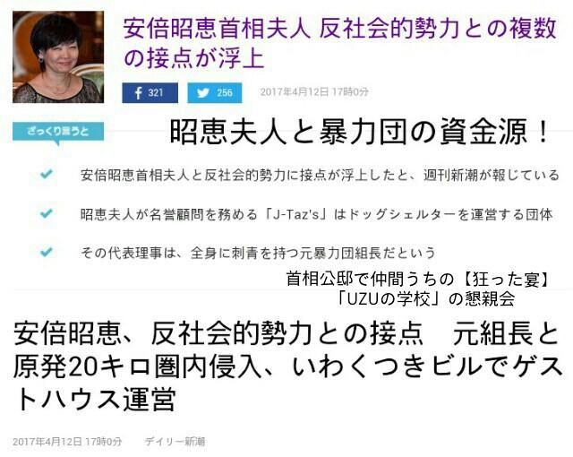 安倍昭恵は知っていた!獣医学部を四国の愛媛県に開く!2015年の9月か10月頃「籠池氏」に話していた