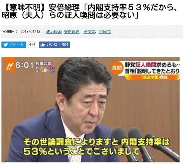 安倍、内閣支持率53%だから、昭恵夫人らの証人喚問は必要ない【森友隠し】安倍総理への森友質問は禁止【