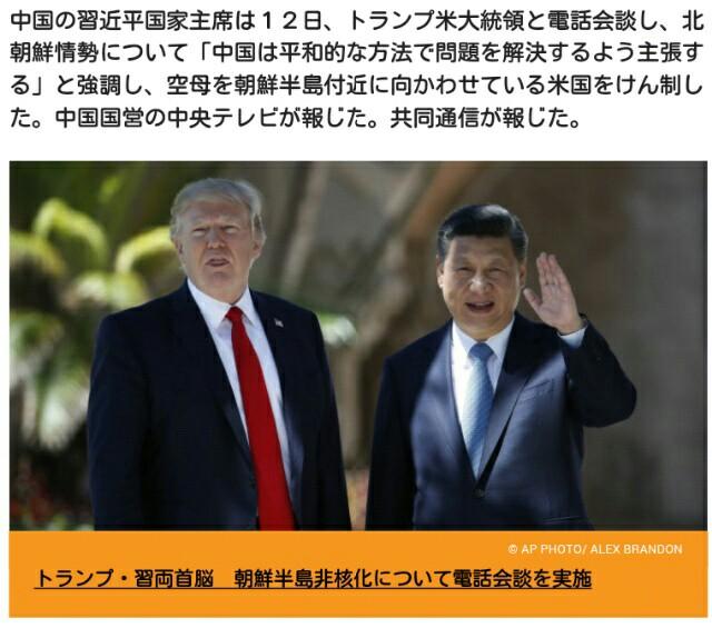 北朝鮮『平和的解決を』習氏・トランプ氏電話会談!トランプ氏はツイッターで、習氏と北朝鮮の脅威に関して