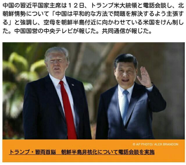 北朝鮮紛争、中国の北朝鮮への原油停止で衝突回避へ!韓国の有力紙、朝鮮日報!