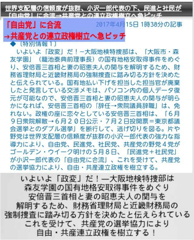 小沢一郎【安倍改憲】は考えただけでも恐ろしい!憲法軽視、権力の濫用・私物化!現行の憲法と立憲主義を理