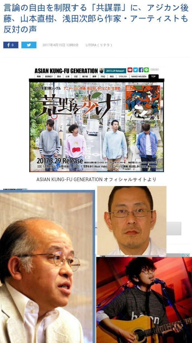 言論の自由を制限する「共謀罪」に、アジカン後藤、山本直樹、浅田次郎ら作家・アーティストも反対の声!世