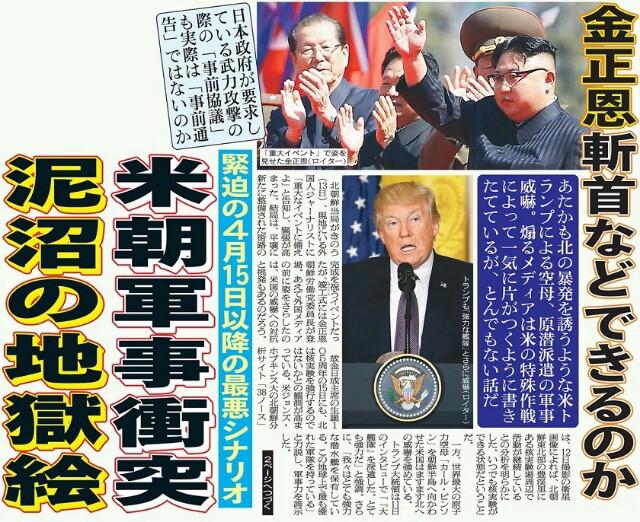 米朝軍事衝突【泥沼の地獄絵】中国も田中元外務審議官も、有事の際は【日本も標的になりうる】死なばもろと