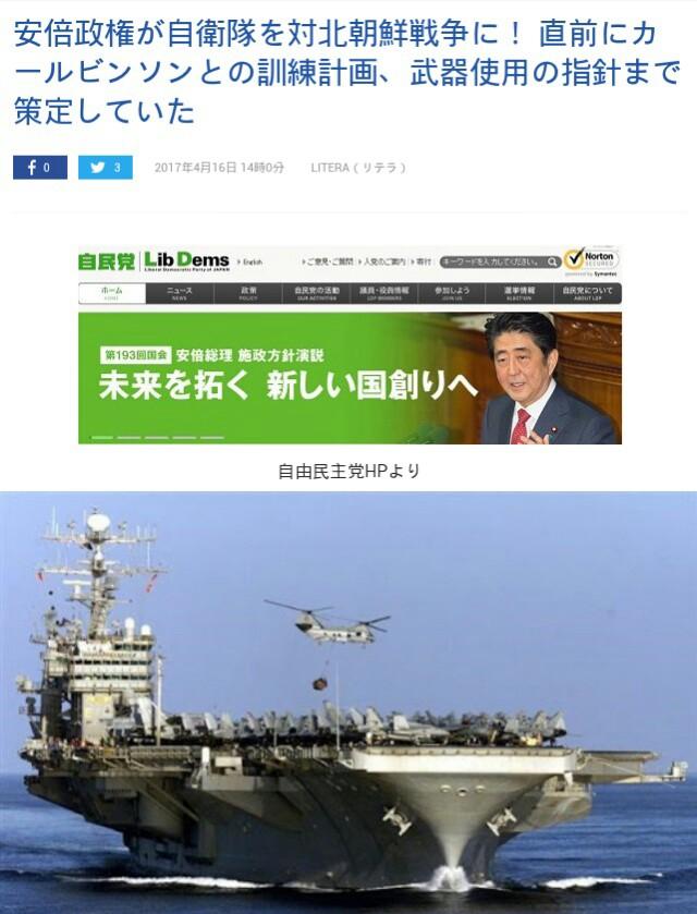 NHKで恐ろしい世論調査結果が出た!トランプの武力行使に【半数が賛成】日本人も気が狂ったとしか思えな