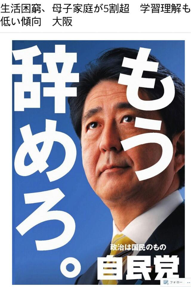 【大阪】生活困窮、母子家庭が5割超!学習理解も低い傾向!「母子家庭」だというだけで、貧困に苦しみ、教