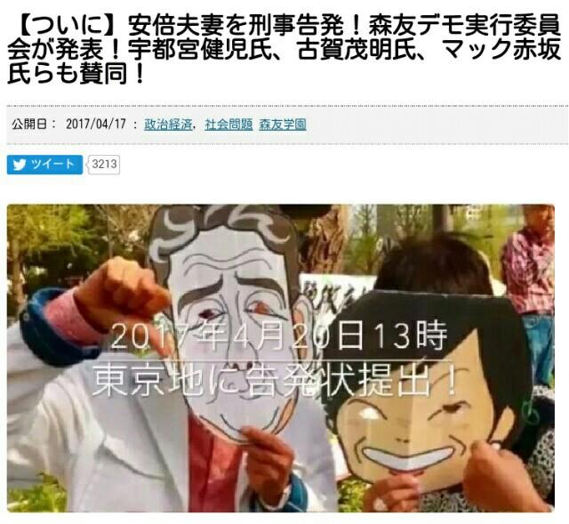 安倍政権、大慌て!どんどん広がる追放運動!森友事件、佐川長官「罷免運動」拡大!早ければ10月辞任も!