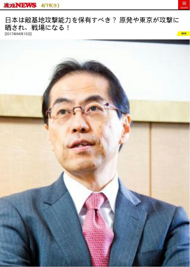 安倍日本、敵基地攻撃能力を保有すべき?原発や東京が攻撃に晒され、戦場になる!百害あって一利なし!と警