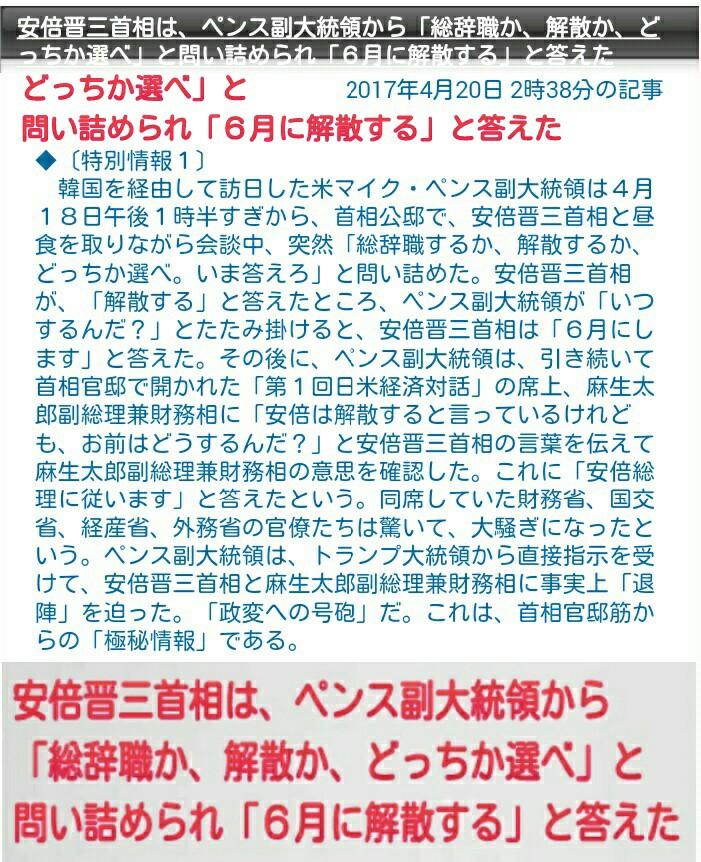 安倍晋三首相はペンス副大統領から【総辞職か、解散か、どっちか選べ】と問い詰められ【6月に解散する】と