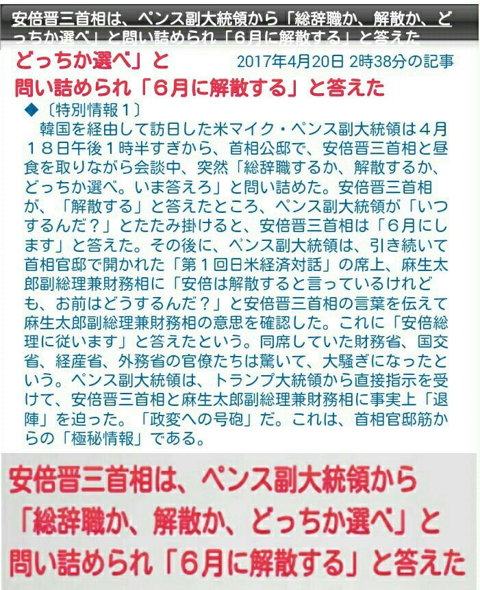 『自共連立政権』を目指し5月中旬「民進党+社民党」が小沢一郎代表の「自由党に合流」安倍晋三首相を【被