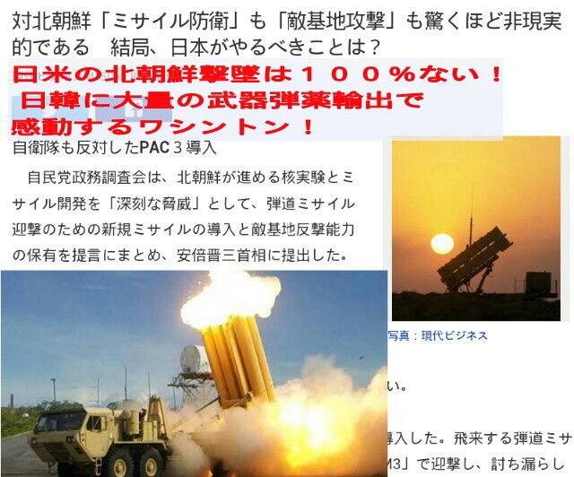 日米の北朝鮮撃墜は100%ない!日韓に大量の武器弾薬輸出で感動するワシントン!一部の愚かな日本人はア