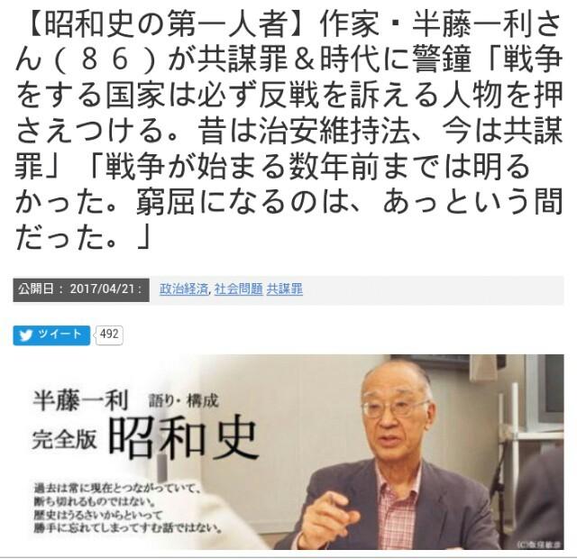 【共謀罪】戦争をする国家は必ず反戦を訴える人物を押さえつける!作家・半藤一利氏(86)昭和史の第一人