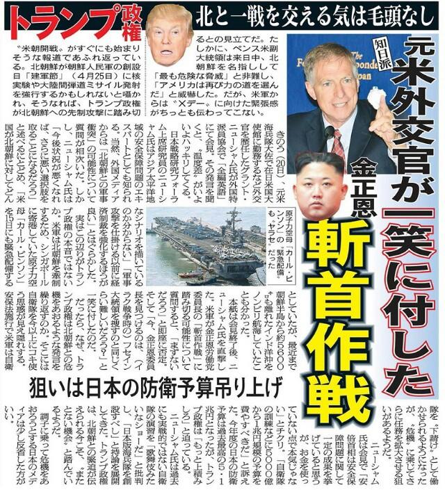 北朝鮮紛争【米国による日本国富・血税の収奪】である!膨大な米国製兵器の購入!白痴ATM安倍奴隷政権か