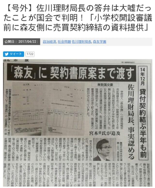 【号外】佐川理財局長の答弁は大嘘だったことが国会で判明!小学校開設審議前に森友側に売買契約締結の資料