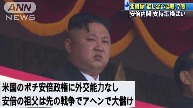 北朝鮮の問題、7割が【話し合い必要】ANN世論調査!アメリカが武力行使に踏み切った場合、日本を巻き込