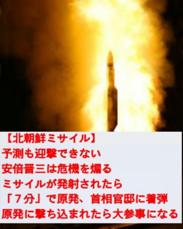 安倍政府のフェイク発表か【北朝鮮ミサイル】Jアラート使用せずと菅官房長官!日本に飛来しないと判断!お