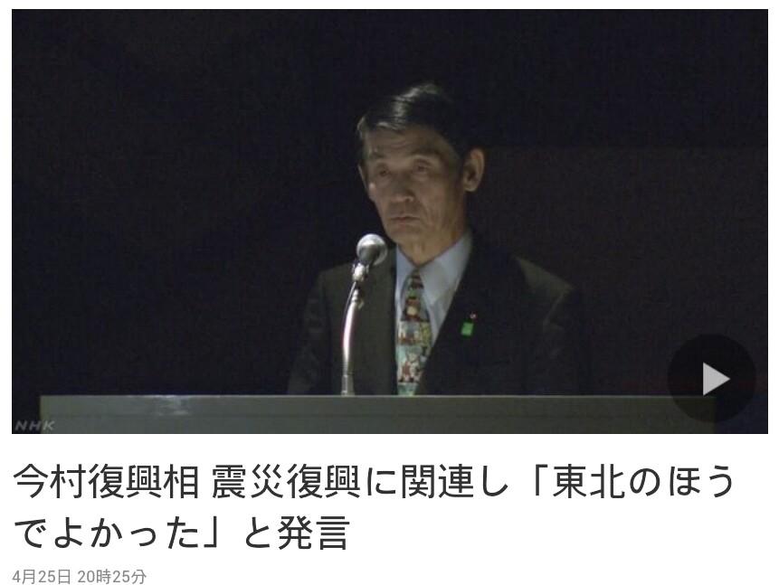 議員辞職だろう!今村復興相、辞任!震災復興に関連し「東北のほうでよかった」と発言!2万人の犠牲者を冒