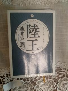 114陸王