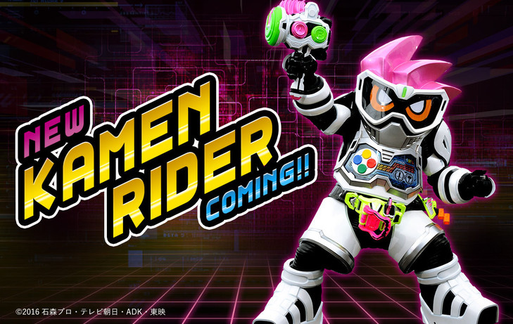 news_header_kamenrider_exaid_201607_04.jpg