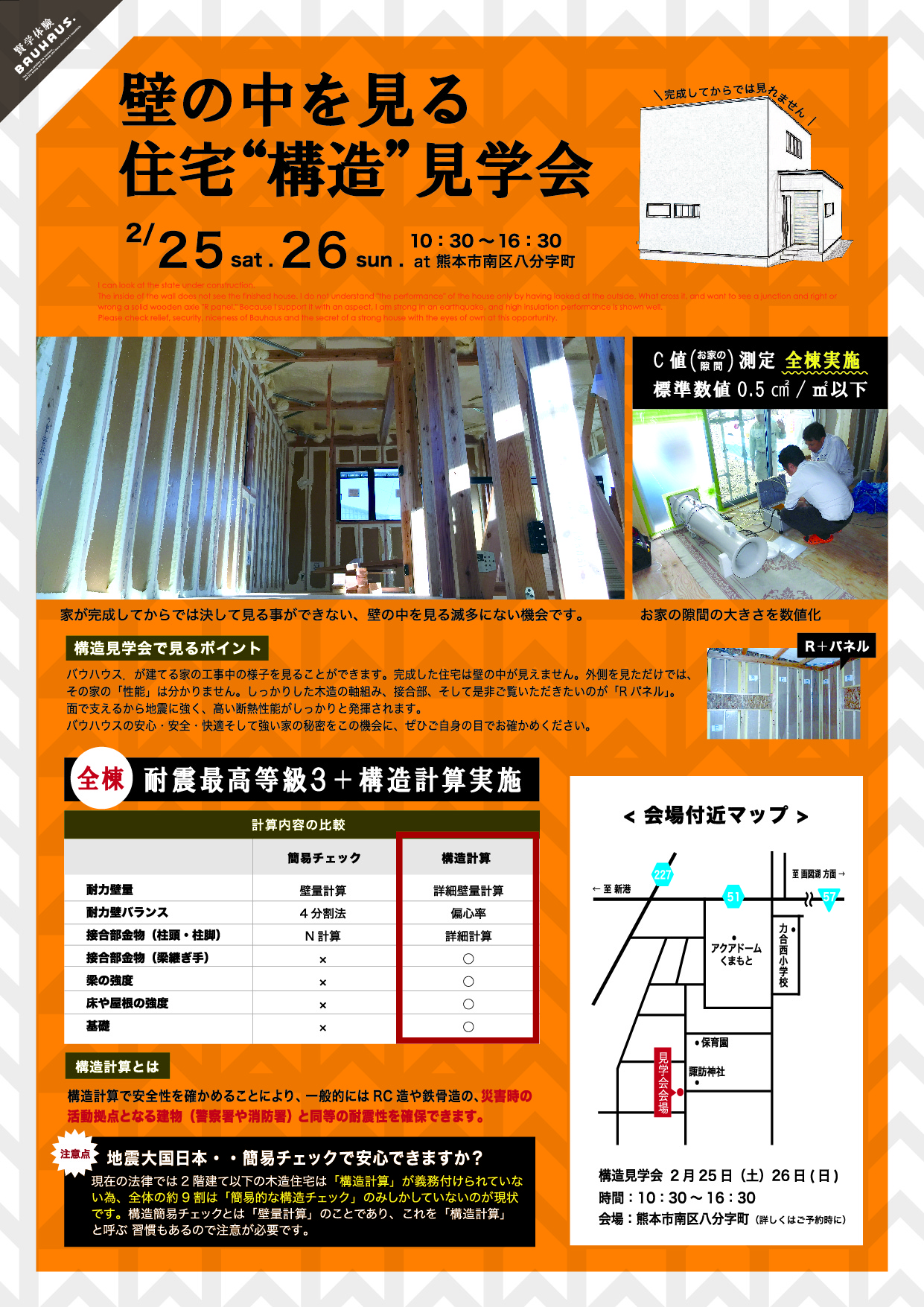 水足様邸構造見学会入稿a4_posting_out-02