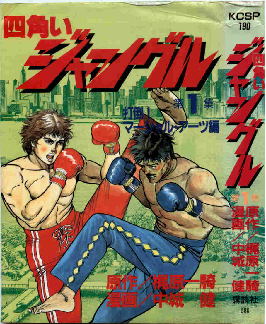 k3-Pictures-1986四角いジャングル00-_0000