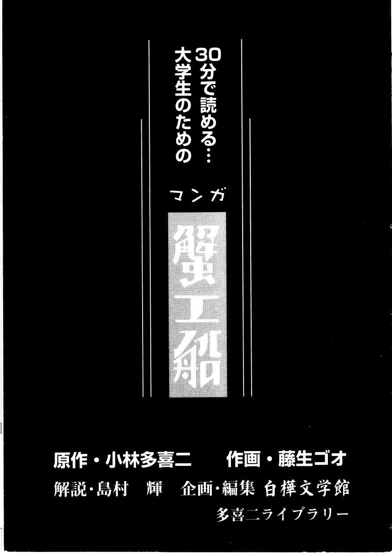kani_cmc_000001.jpg