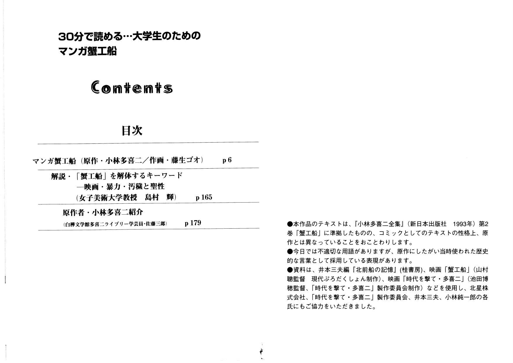 kani_cmc_000002.jpg