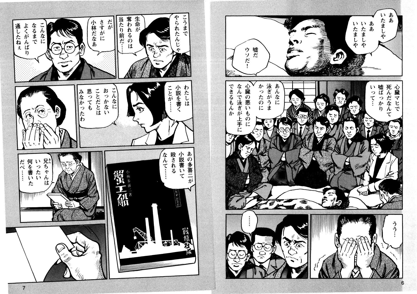 kani_cmc_000004.jpg
