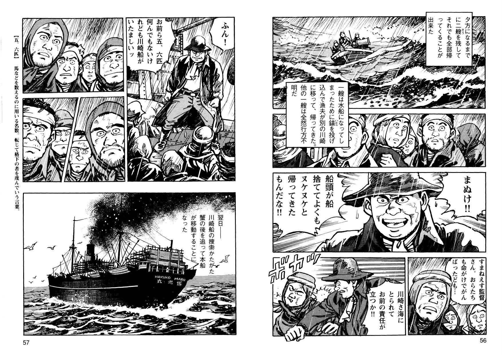 kani_cmc_000029.jpg