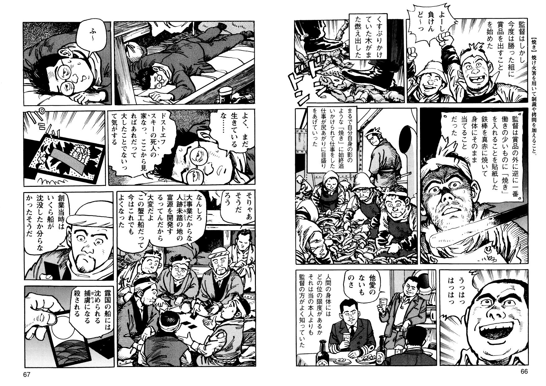 kani_cmc_000034.jpg