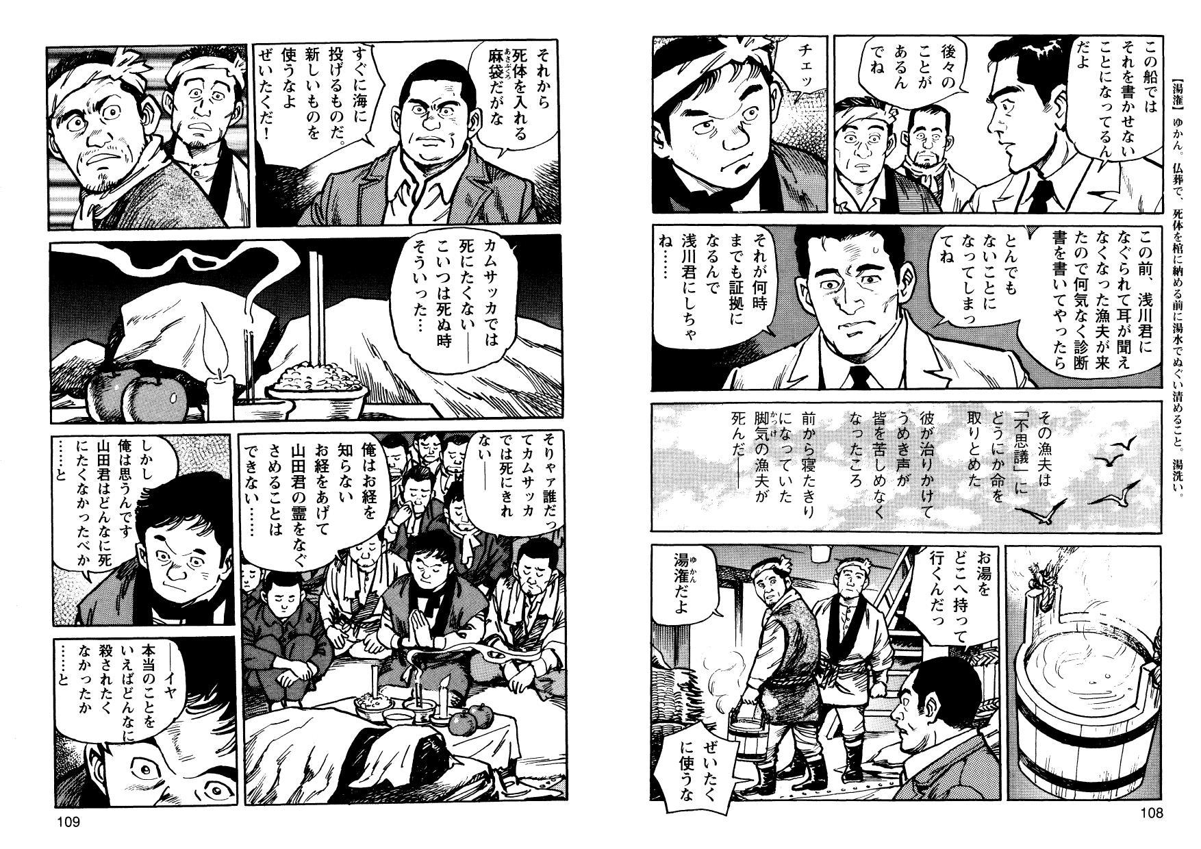 kani_cmc_000055.jpg