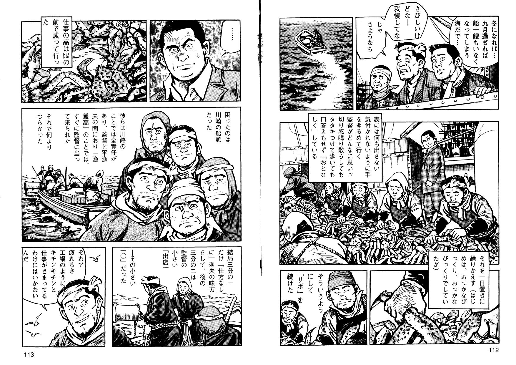 kani_cmc_000057.jpg