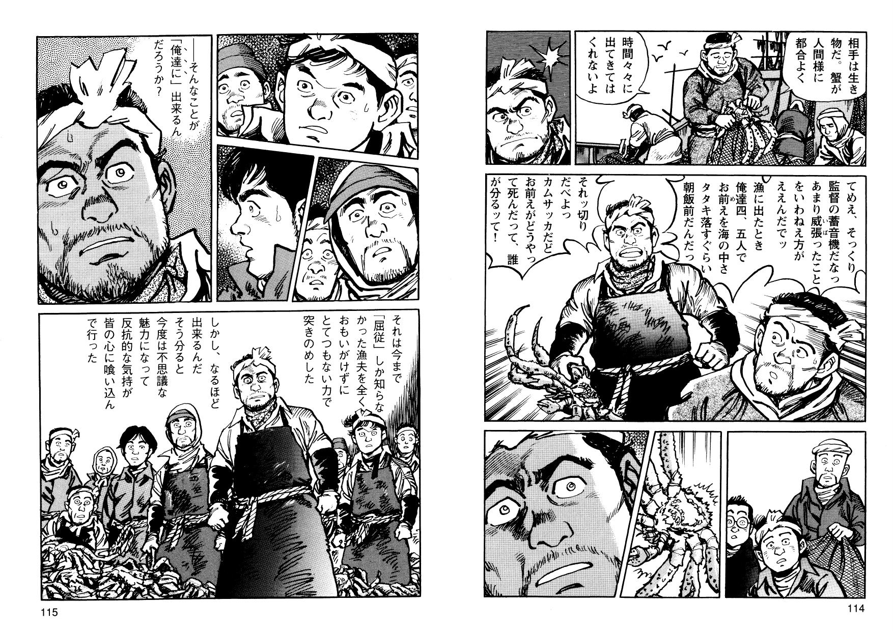 kani_cmc_000058.jpg