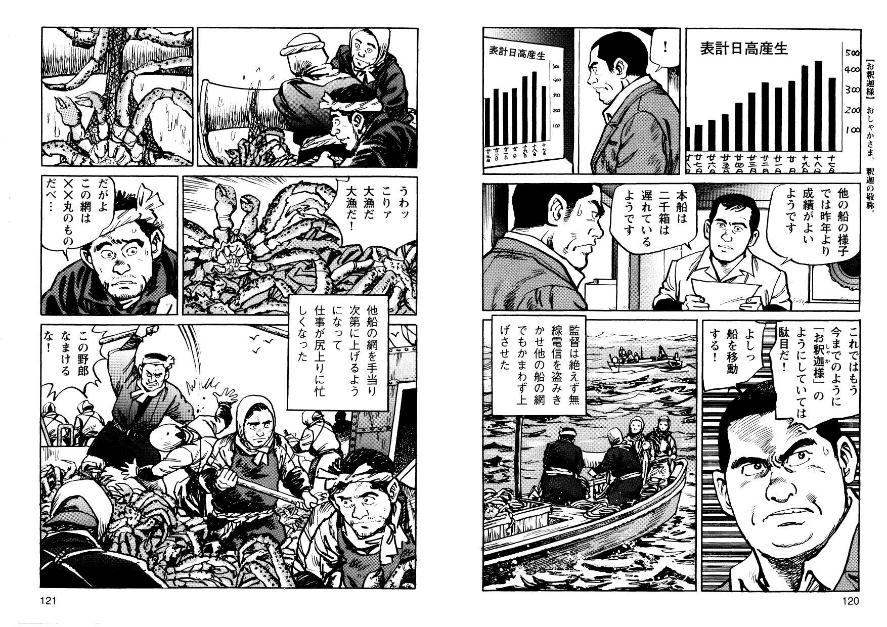 kani_cmc_000061.jpg