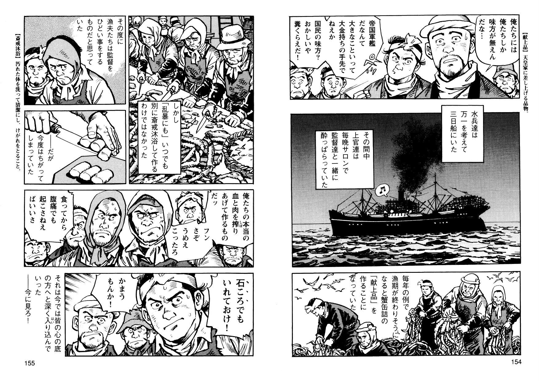 kani_cmc_000078.jpg